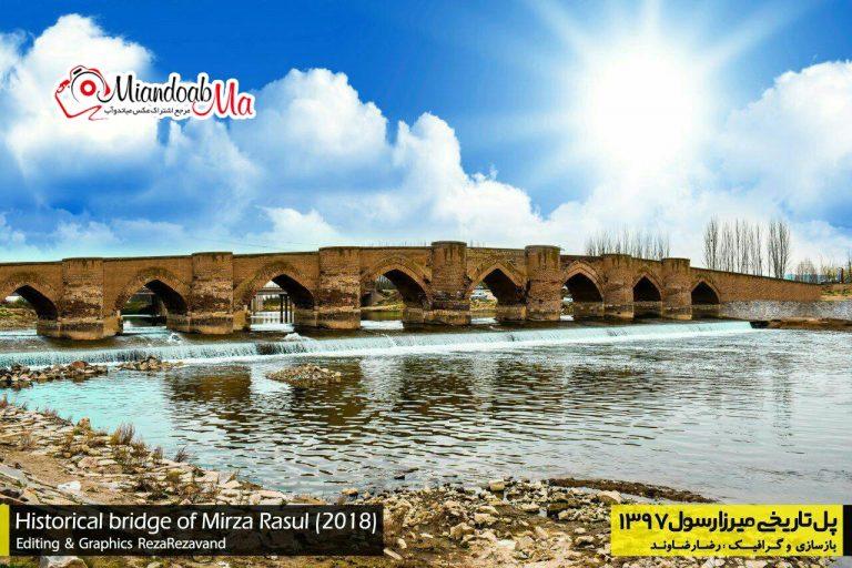 پل تاریخی میرزا رسول شهرستان میاندوآب